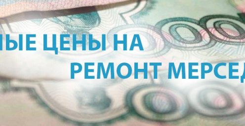 Ціни на ремонт Мерседес Бенц в техцентрі Бламерс