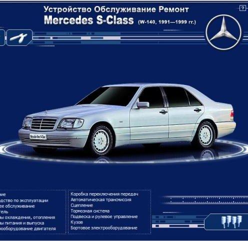 Инструкция по эксплуатации и руководство по ремонту Mercedes S-класс