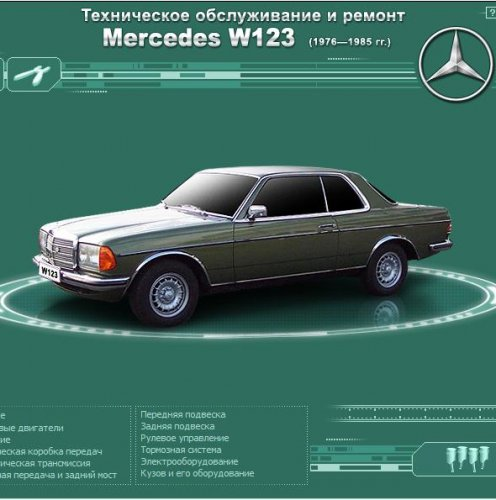 Mercedes W123.  Технічне обслуговування та ремонт скачати безкоштовно
