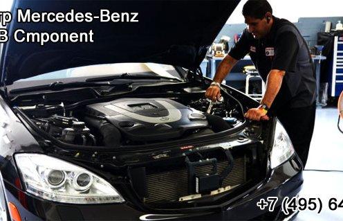 Ремонт Mercedes-Benz |  Сервіс Мерседес |  Техцентр MB Component