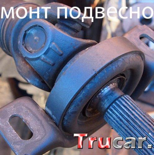 Ремонт подвесного подшипника на кардане Mercedes Vito 639. |http