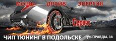 чіп тюнінг двигуна в Подольську