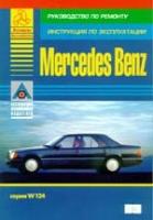 Mercedes Benz серія W124.  Посібник з ремонту.  Інструкція з експлуатації